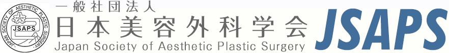 日本美容外科学会(JSAPS)